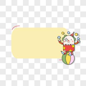愚人节小丑卡通欢乐边框图片