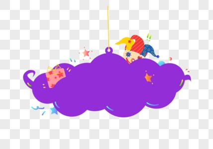 愚人节紫色云朵标题框装饰图片