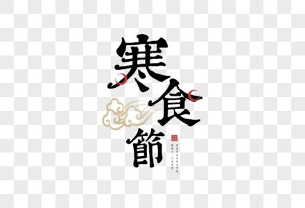 复古中国风寒食节字体图片