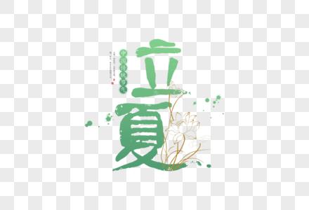 清新中国风立夏字体图片