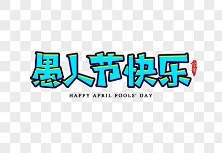 愚人节快乐字体设计图片