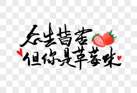 众生皆苦但你是草莓味土味情话图片