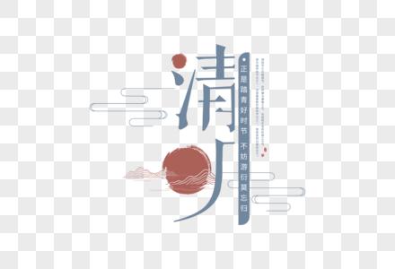 复古中国风清明字体图片