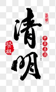 清明海报毛笔书法艺术字图片