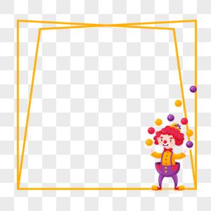 快乐愚人节卡通框图片