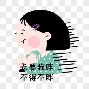 手绘卡通人物女孩吃货聊天表情包图片