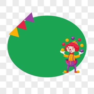快乐愚人节可爱卡通框图片