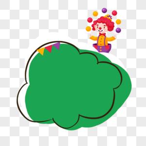 绿色快乐愚人节可爱卡通框图片