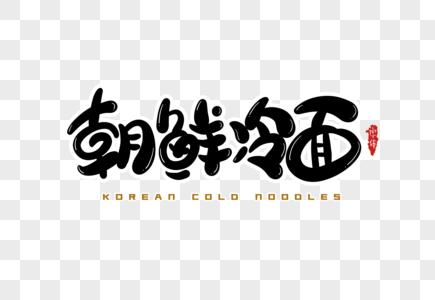 朝鲜冷面字体设计图片