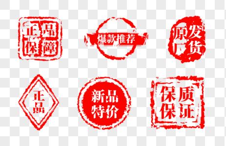 创意网店红色印章标签一组图片
