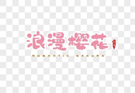 浪漫樱花字体设计图片