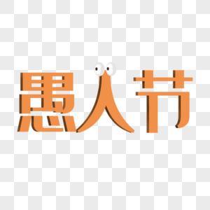 愚人节字体图片