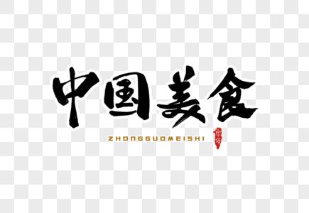 中国美食字体设计图片