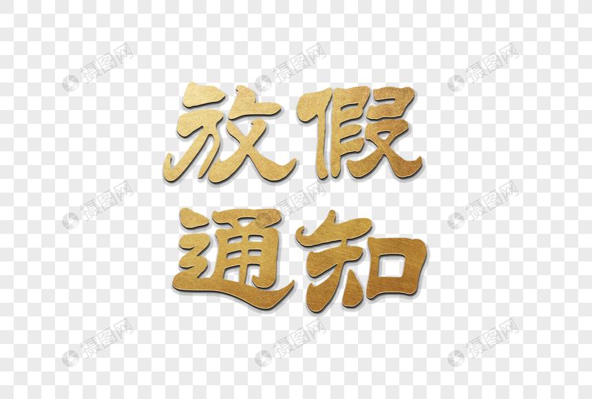 高端立体铜质感放假通知字体元素素材psd格式