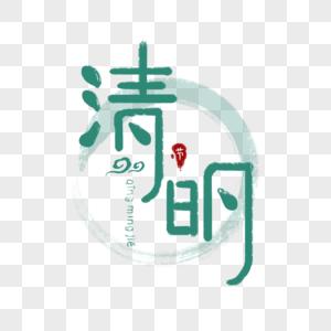 清明节传统云字体图片