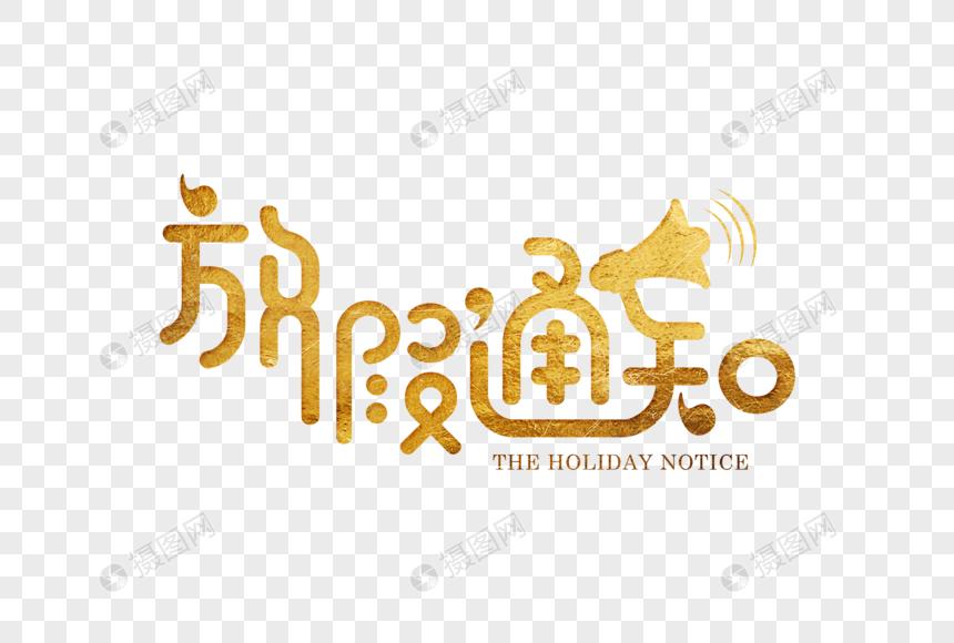 金色大气放假通知字体元素素材PNG格式_设计