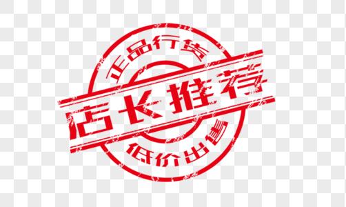 中国风店长推荐促销标签图片