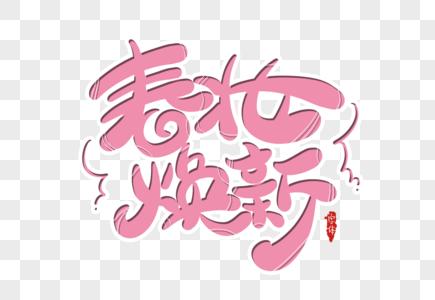 春妆焕新字体设计图片