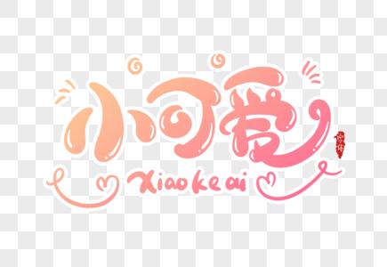 小可爱字体设计图片