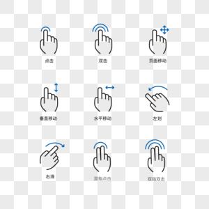 手势操作图标图片