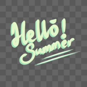 你好夏天手写英文字图片