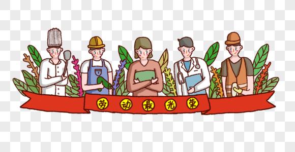 五一劳动节各种职业人物图片