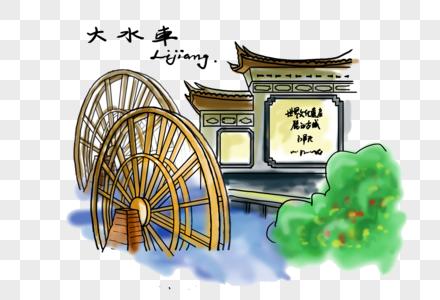 风格云南丽江大水车牌坊免抠地标风景图片