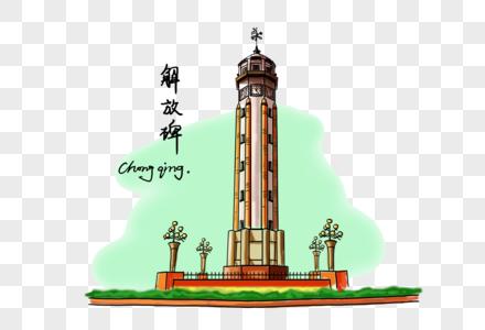 创意手绘重庆地标解放碑图片