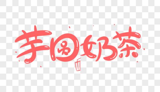 芋圆奶茶字体设计图片