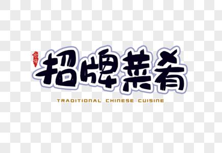 招牌菜肴字体设计图片
