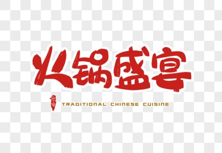 火锅盛宴字体设计图片