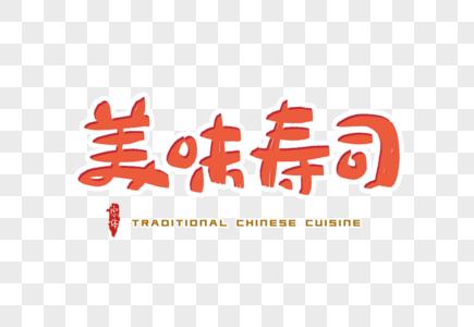 美味寿司字体设计图片