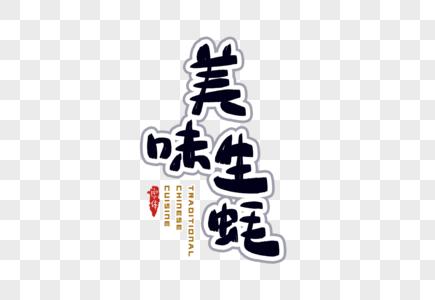 美味生蚝字体设计图片