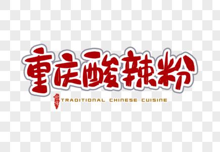 重庆酸辣粉字体设计图片