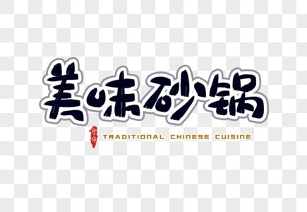 美味砂锅字体设计图片