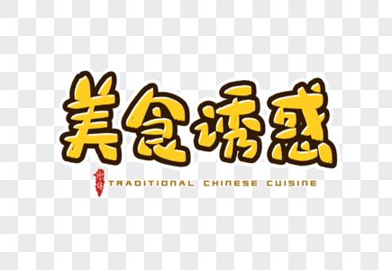 美食诱惑字体设计图片