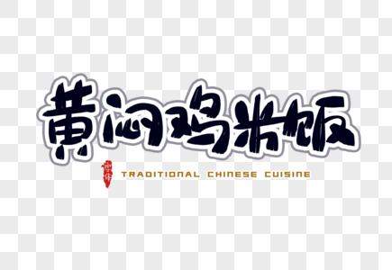 黄焖鸡米饭字体设计图片