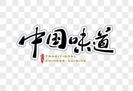 中国味道字体设计图片