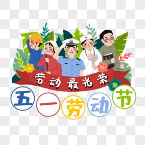 五一劳动节卡通艺术字图片