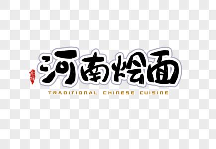 河南烩面字体设计图片