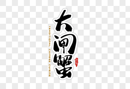 大闸蟹字体设计图片