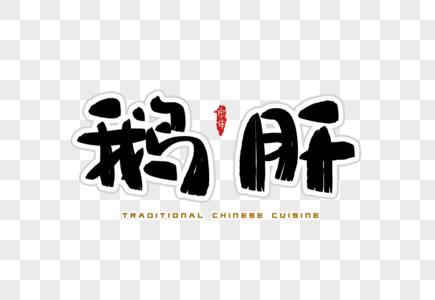 鹅肝字体设计图片