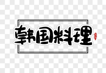 韩国料理字体设计图片