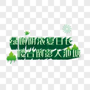 绿树阴浓夏日长,楼台倒影入池塘图片