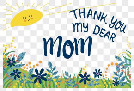 感谢母亲图片