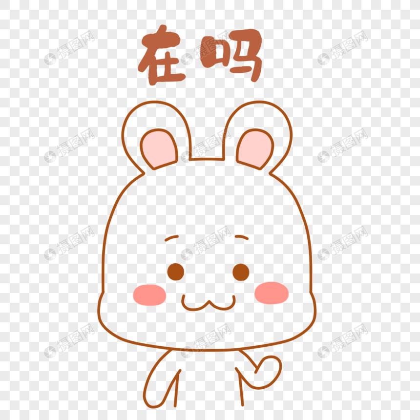 可爱兔兔元素格式表情psd素材_设计素材免哦得克表情包图片