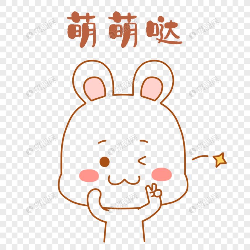 可爱兔兔元素格式表情psd素材_设计素材免图搞笑欢乐颂图片