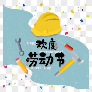 欢度劳动节标题字图片