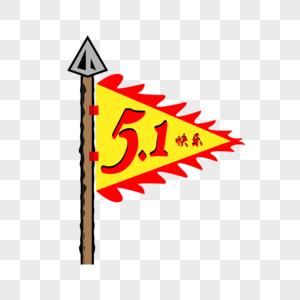 五一劳动节古代战旗图片