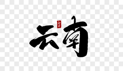 云南毛笔字图片